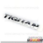 "Надпись ""tiguan"" Tiguan II 5NA8536872ZZ"
