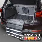 Поддон в багажник с защитным фартуком Тигуан 5NU061161