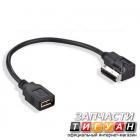 Кабель-адаптер для мультимед. разъема Media-IN (USB разъем) Тигуан 5N0035558