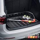 Поддон багажника Tiguan II 5NA061162